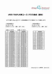 1年次_TOEFLクラス編成(通知).jpg