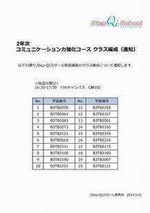 Step-QI_コミュ力コース クラス編成(通知)_2014.jpg