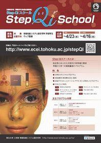 stepQischool生募集チラシ2014_140320_2.jpg