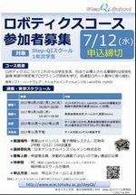 ロボティクス募集案内2017WEB.jpg