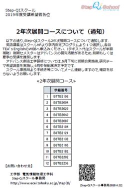 掲示2年展開コース.PNG
