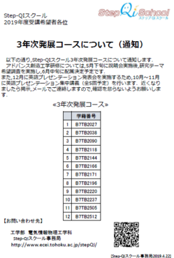 掲示3年発展コース.PNG