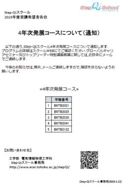 掲示4年発展コース.PNG