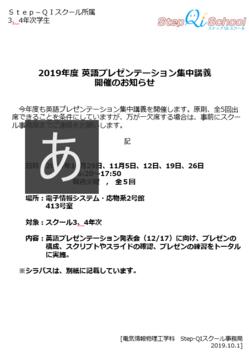 英語プレゼン集中講義掲示.PNG