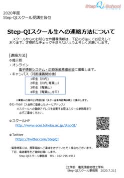 掲示_スクール生への連絡方法.PNG