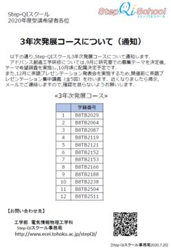 掲示_スクール3年生確定.PNG