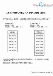 (3)2014-1st-後期 クラス編成(通知).jpg