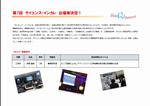 インカレ出場者決定WEB.png
