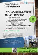 ポスターセッションチラシ_0328WEB.jpg