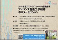 ポスターセッションプログラム_0328WEB.jpg