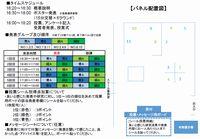 ポスターセッション配置図WEB_0403.jpg