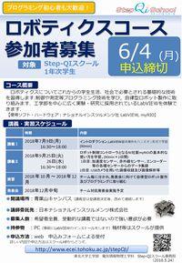 ロボティクス告知ポスターWeb.jpg