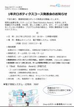 ロボティクス発表会掲示WEB.png