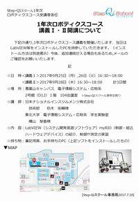 ロボティクス講義ⅠⅡWEB.jpg