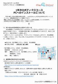 ロボティクスPCインストールWEB.jpg