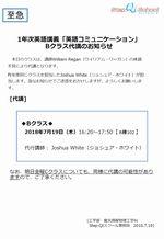 代講のお知らせ(Bクラス).jpg
