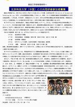 北京研修募集要項.jpg