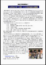 北京科技大学共同研修参加者募集.jpg