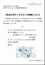 学生掲示WEB.jpg