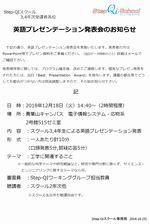 英語プレゼン発表会掲示物_1023WEB.jpg