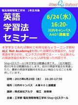英語学習法セミナー・ポスターWEB縮小版.jpg