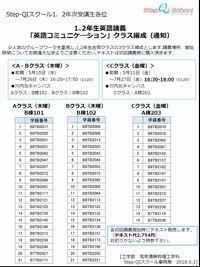 1,2英語クラス編成(通知)WEB.jpg