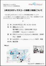 1年ロボティクス講義ⅠWEB.jpg