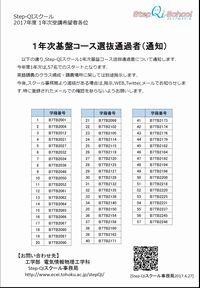 1年生選抜結果.jpg