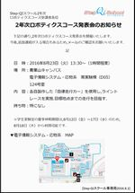 2年ロボティクス発表会WEB.jpg