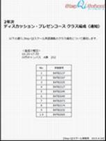 2年生クラス編成(通知)サムネイル画像.jpg