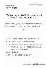 2年生グループコンテストWEB.jpg