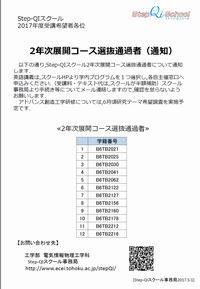 2年生選抜結果WEB.jpg