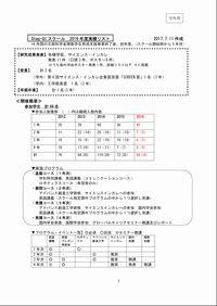 2016実績リストWEB.jpg