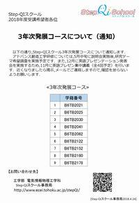 3年発展コースWEB.jpg