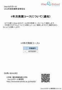 4年発展コースWEB.jpg