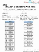 stepqi_1年クラス編成(通知).jpg